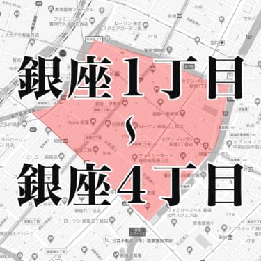 銀座1丁目~4丁目 -ギャラリーさんぽ-