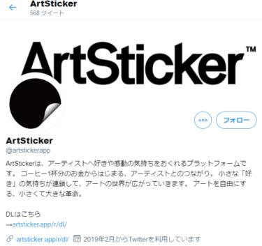 アーティスト支援アプリArt Stickerの使い方を徹底解説
