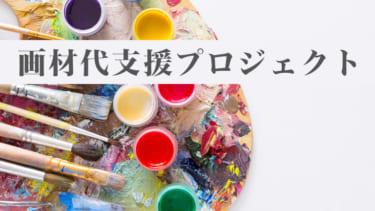 アーティスト支援を行う「画材代支援プロジェクト」