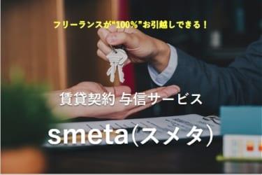 フリーランス、家を借りる。賃貸契約の審査にもう落ちない!与信サービス smeta(スメタ)
