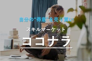 """日本最大級のスキルマーケット[ココナラ]で自分の""""得意""""を売り買いしよう!"""