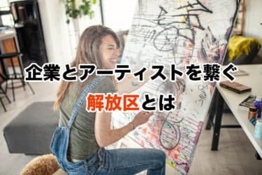 企業とアーティストを繋ぐ解放区とは