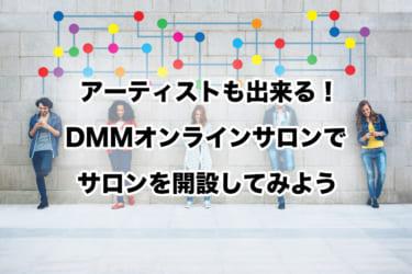 アーティストも出来る!DMMオンラインサロンでサロンを開設してみよう