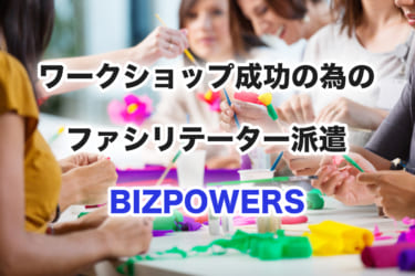 ワークショップを成功させるために利用したいファシリテーター派遣「BIZPOWERS」