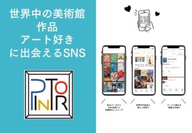 アートを介して繋がりができる!インタラクティブ美術鑑賞アプリ『PINTOR(ピントル)』とは