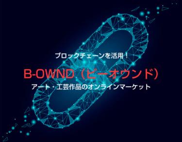 日本のアート・工芸作品のオンラインマーケット『B-OWND(ビーオウンド)』とは