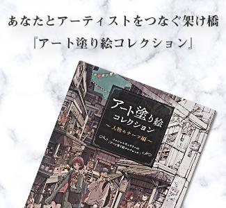 アート塗り絵コレクション~人物モチーフ編~