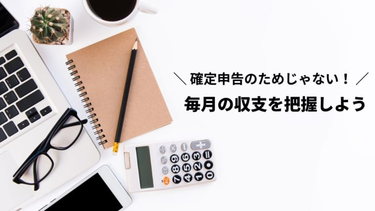 【アーティストが受けたいお金の授業④】毎月の収支を付ける必要性-中小企業診断士・横田優斗が教える特別授業-